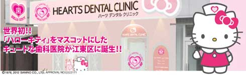 La clínica dental de HELLO KITTYLa clínica dental de HELLO KITTY